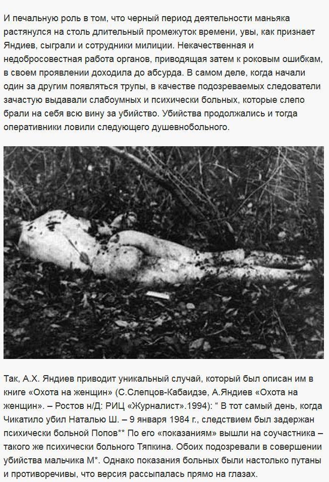 Роковые ошибки в деле серийного убийцы - Чикатило (8 фото)