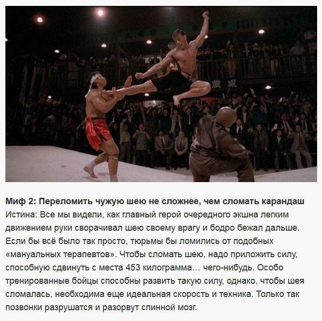 Популярные мифы голливудских боевиков (8 фото)