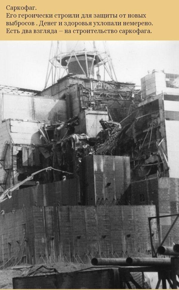 Чернобыльская катастрофа глазами очевидца (27 фото)