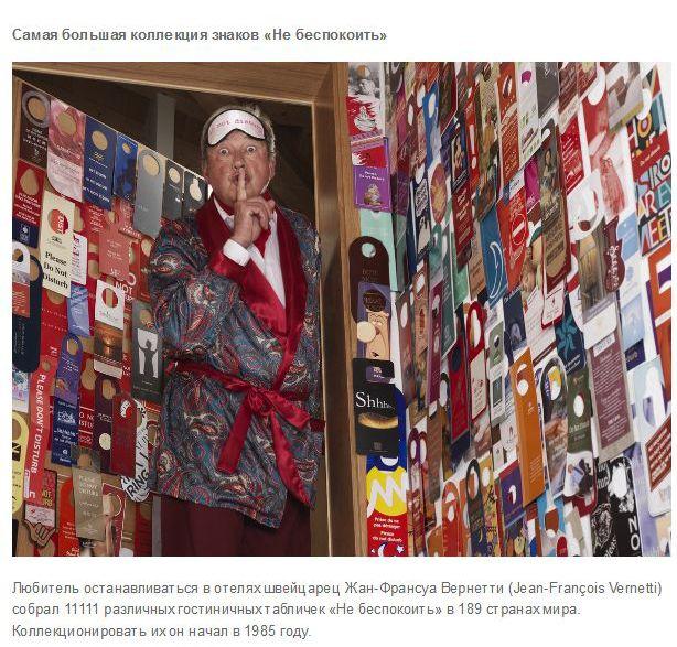 Рекорды Гиннеса за 2014 год (11 фото)