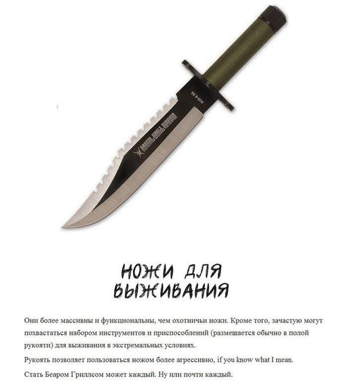 Ножи на все случаи жизни (8 фото)