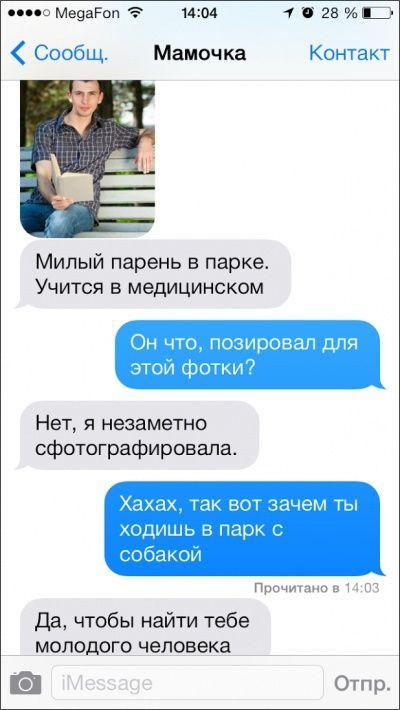Забавные смс-переписки с родителями (20 фото)