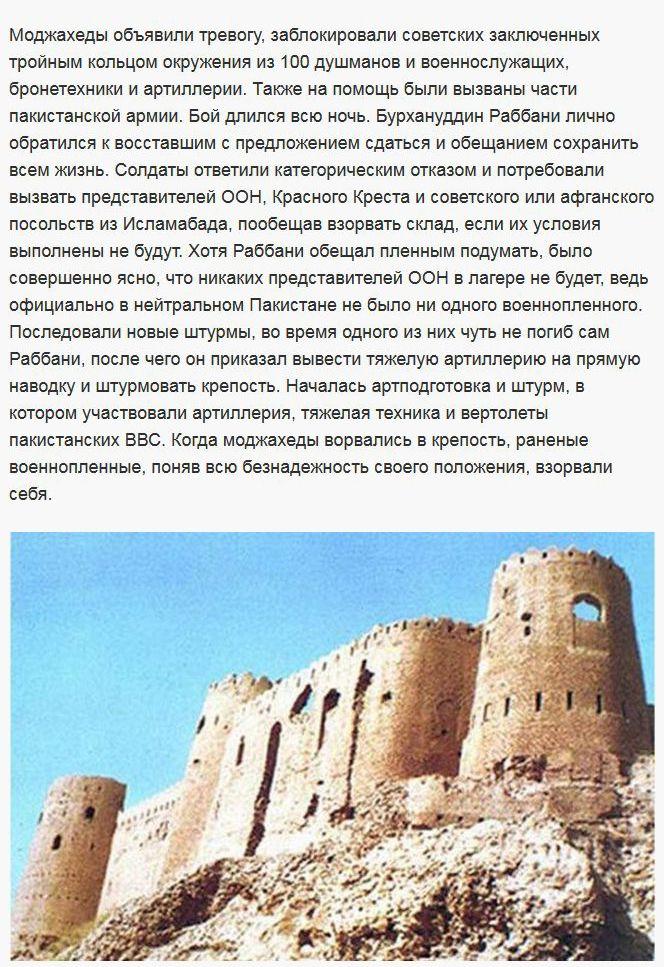 Как советским военнопленным удалось уничтожить лагерь моджахедов (7 фото)