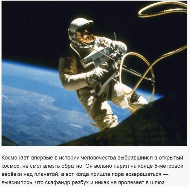 Первый в истории выход в открытый космос (5 фото)