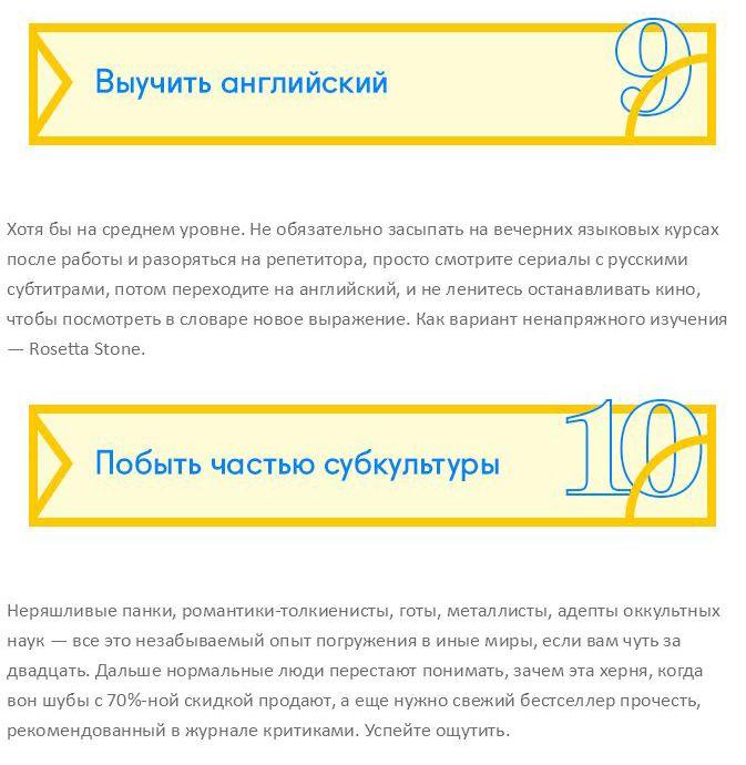 Вещи, которые следует сделать до тридцати лет (15 фото)