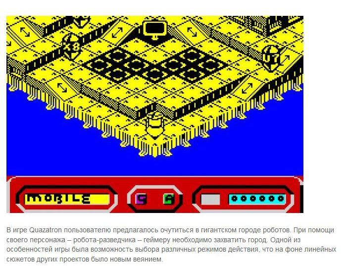 Компьютерные игры 1980-х годов (11 фото)