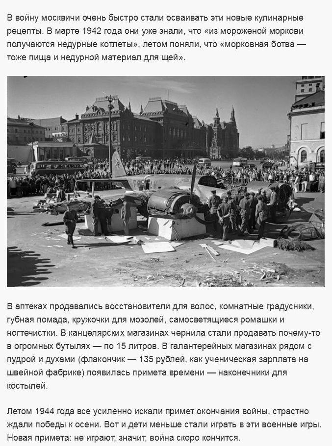Истории москвичей о жизни в Москве времен войны (17 фото)