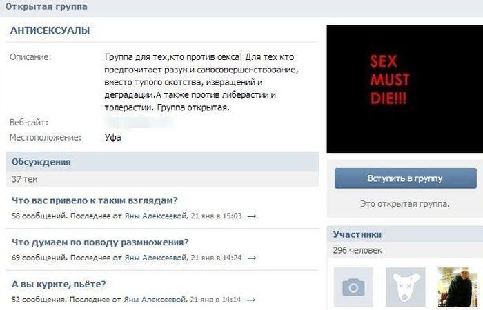 Сообщества противников секса (17 фото)
