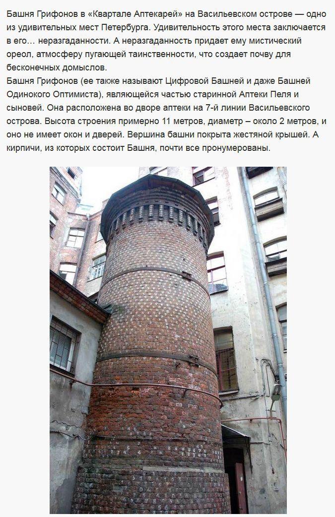 """Неразгаданная тайна """"Башни Грифонов"""" в Санкт-Петербурге (7 фото)"""