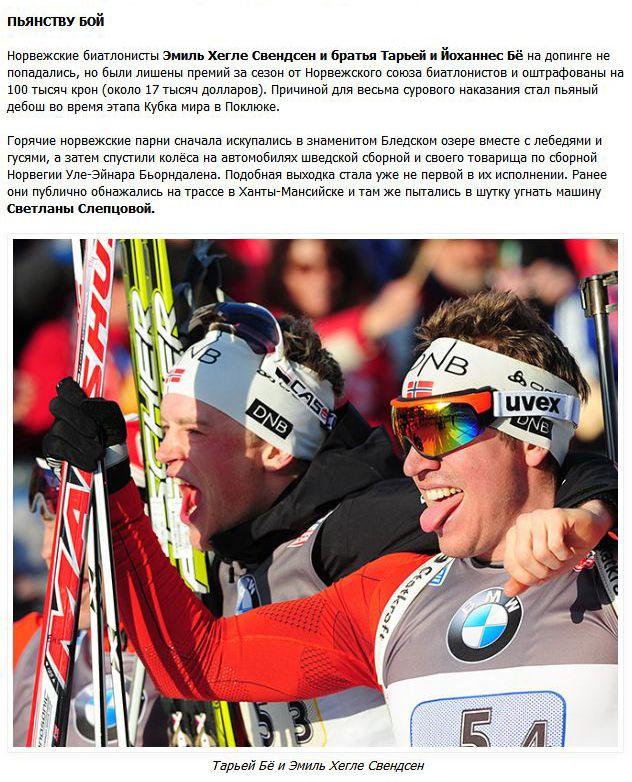 Пойманных на допинге спортсменов ожидают грандиозные финансовые проблемы (6 фото)