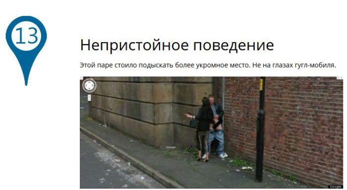 Правонарушения и преступления в объективе Google Street View (14 фото)