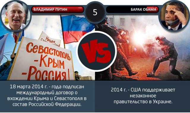 Два года Путина и срок Обамы (6 фото)