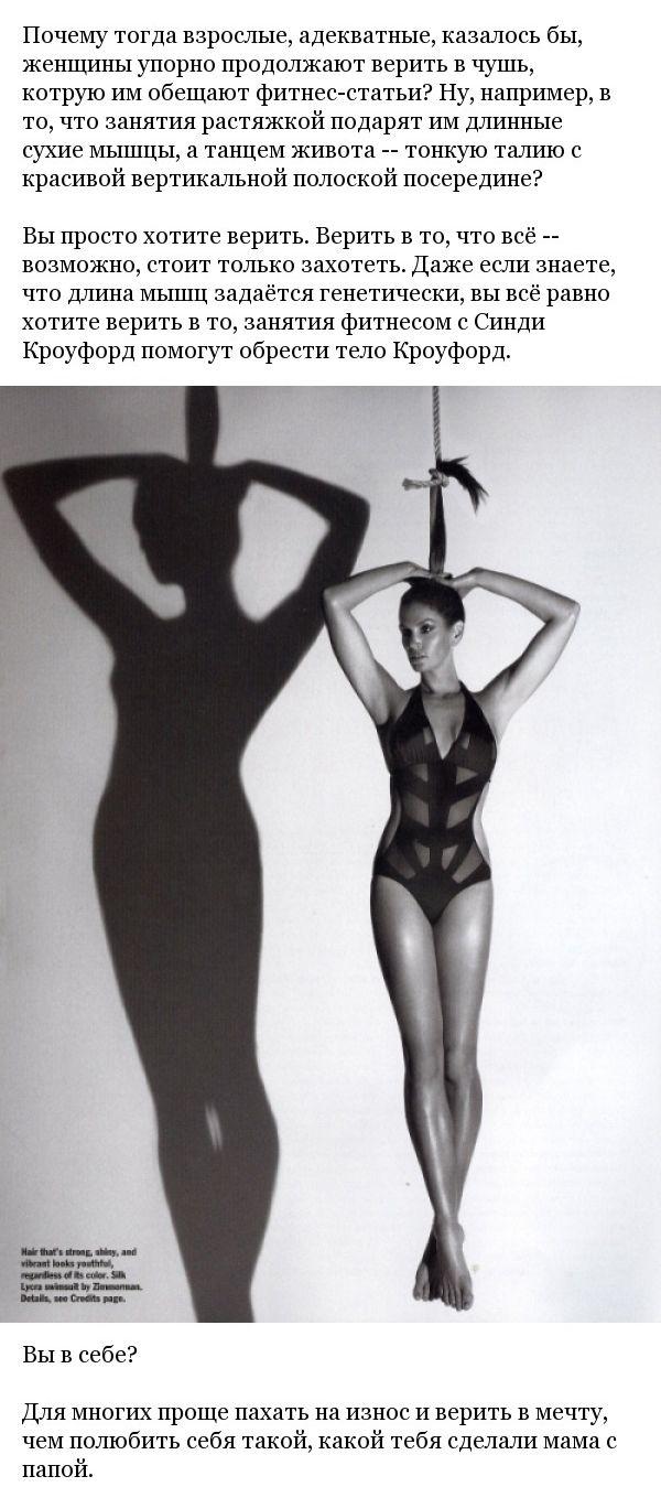 Женские мифы об идеальной фигуре (10 фото)