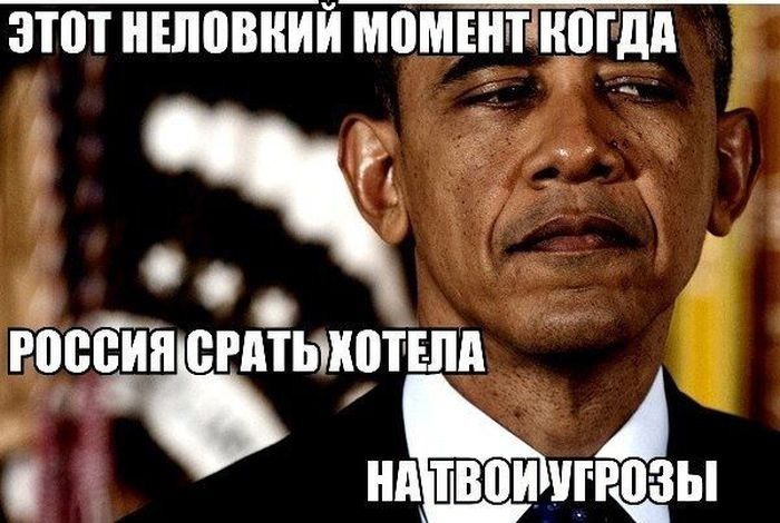Стёб и приколы про Обаму (32 фото)