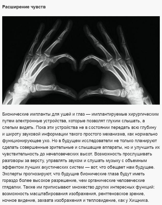 Вероятные изменения человеческого тела в будущем (10 фото)