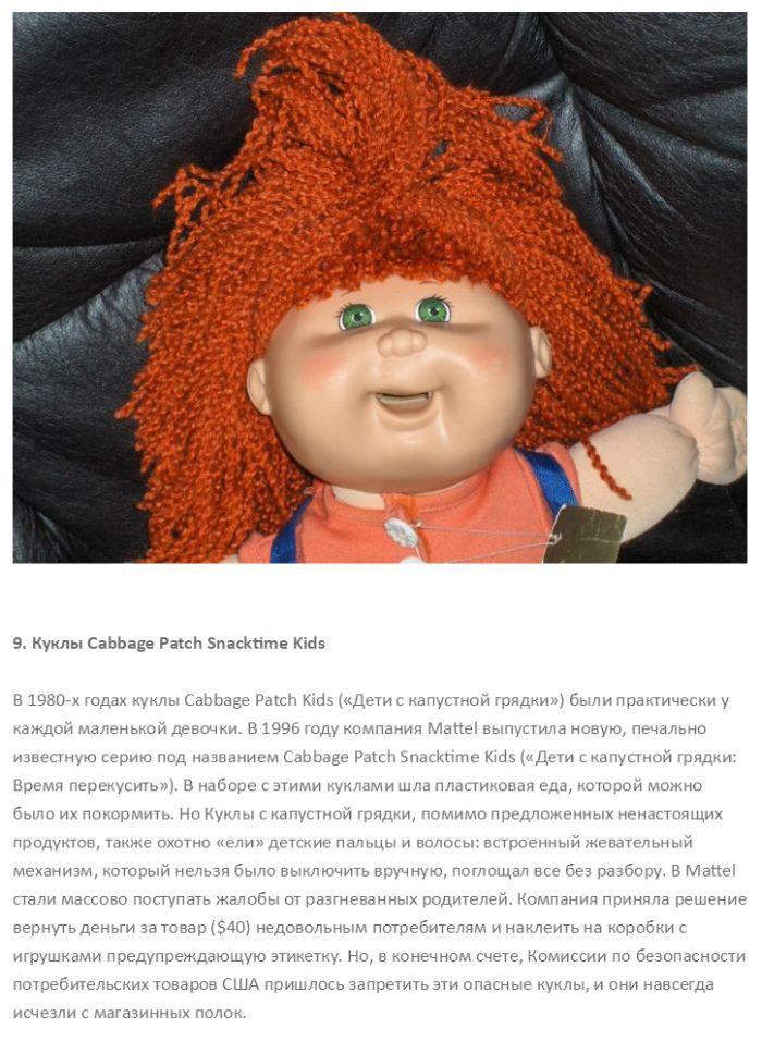 Детские игрушки, которые вы не купите своему ребенку (10 фото)