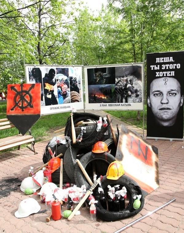 Майдан у квартиры Навального (5 фото)