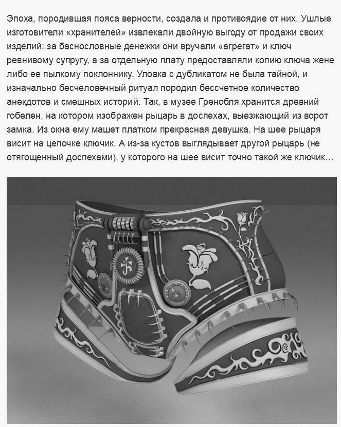 """Интересные исторические факты о """"поясе верности"""" (14 фото)"""