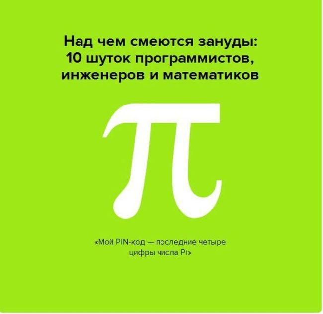 10 шуток программистов, инженеров и математиков