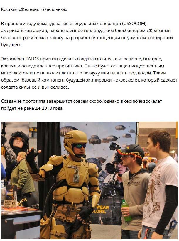 Новые технологии и гаджеты армии будущего (10 фото)