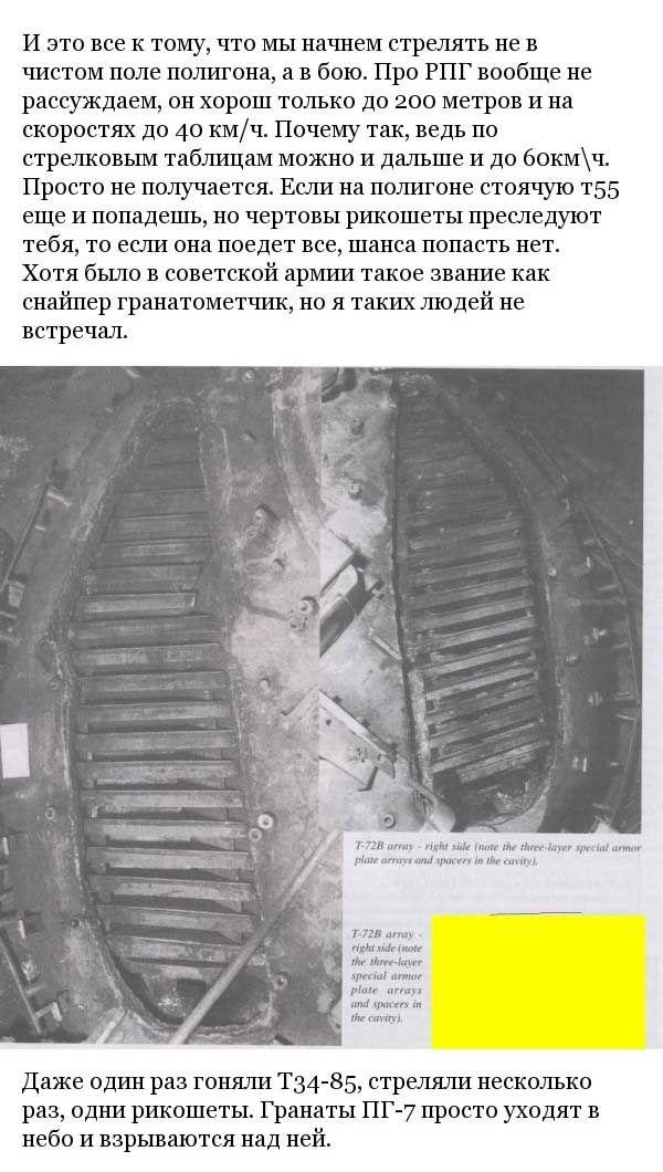 Как действуют РПГ-ПТУР-кумулятивные-снаряды (9 фото)