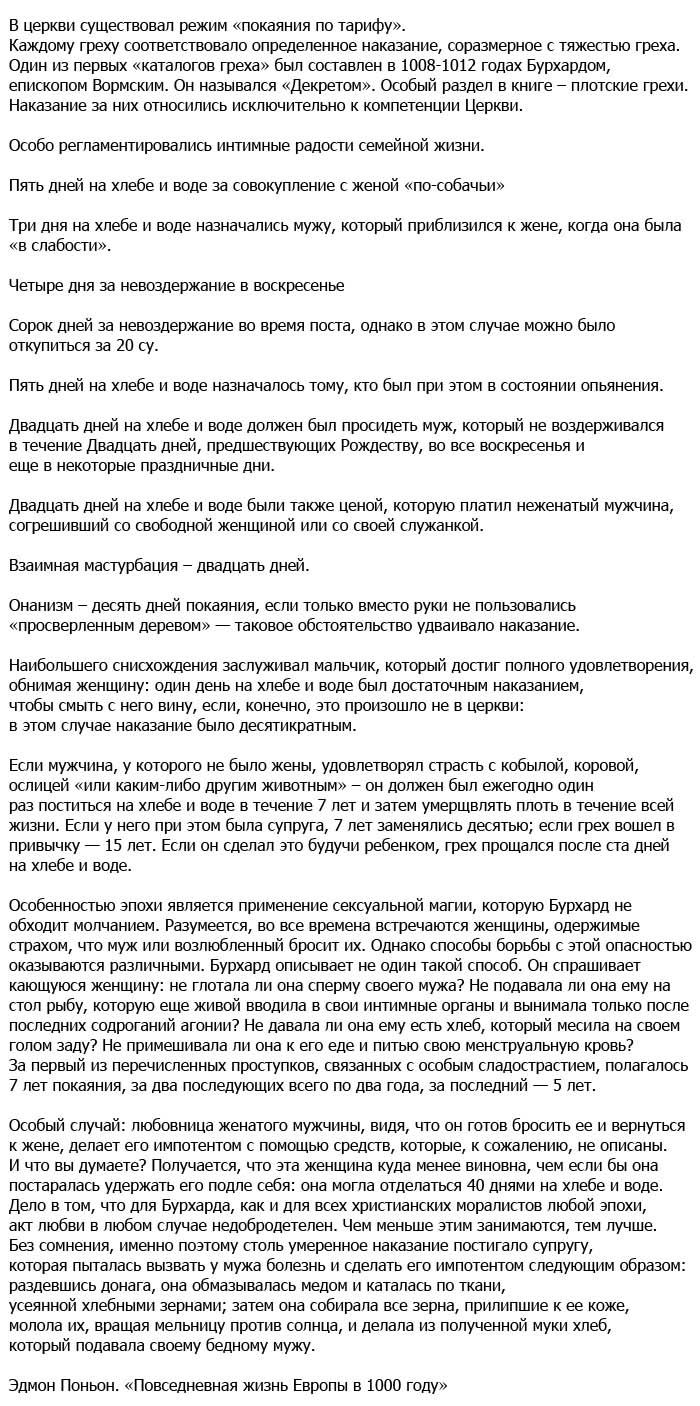 Тарификация грехов по церковному каталогу (2 фото)