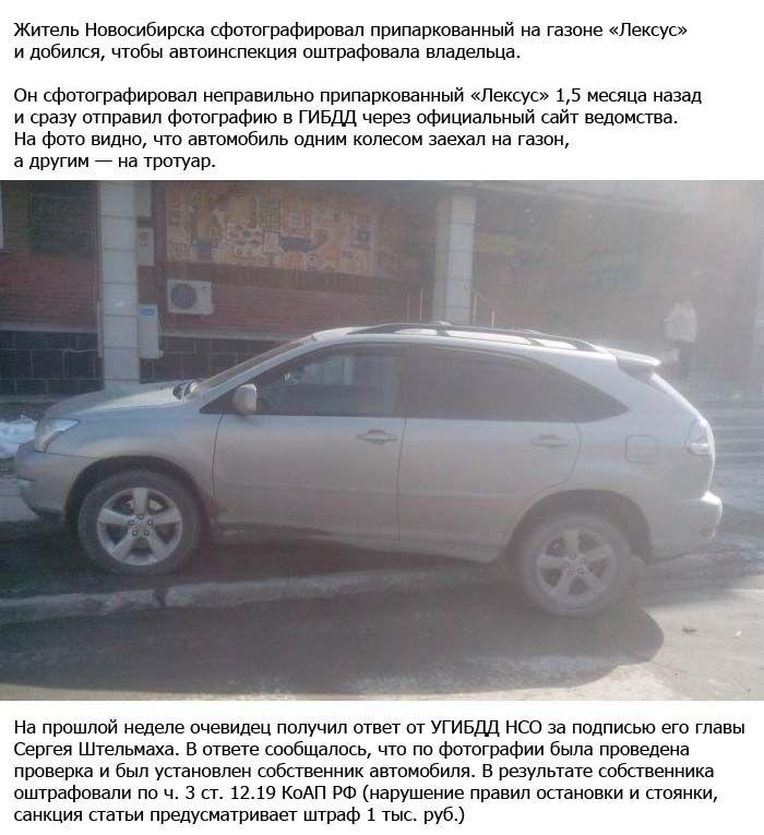 Как наказать водителей за парковку в неположенном месте (1 фото)