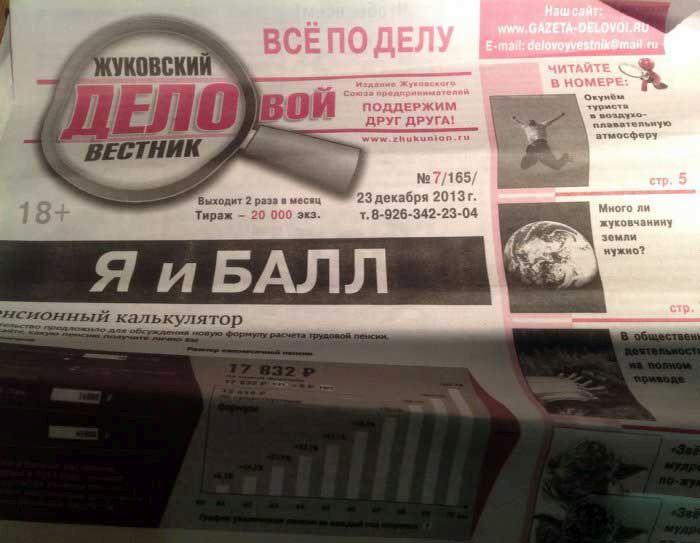 Прощание с русским матом в СМИ (49 фото)