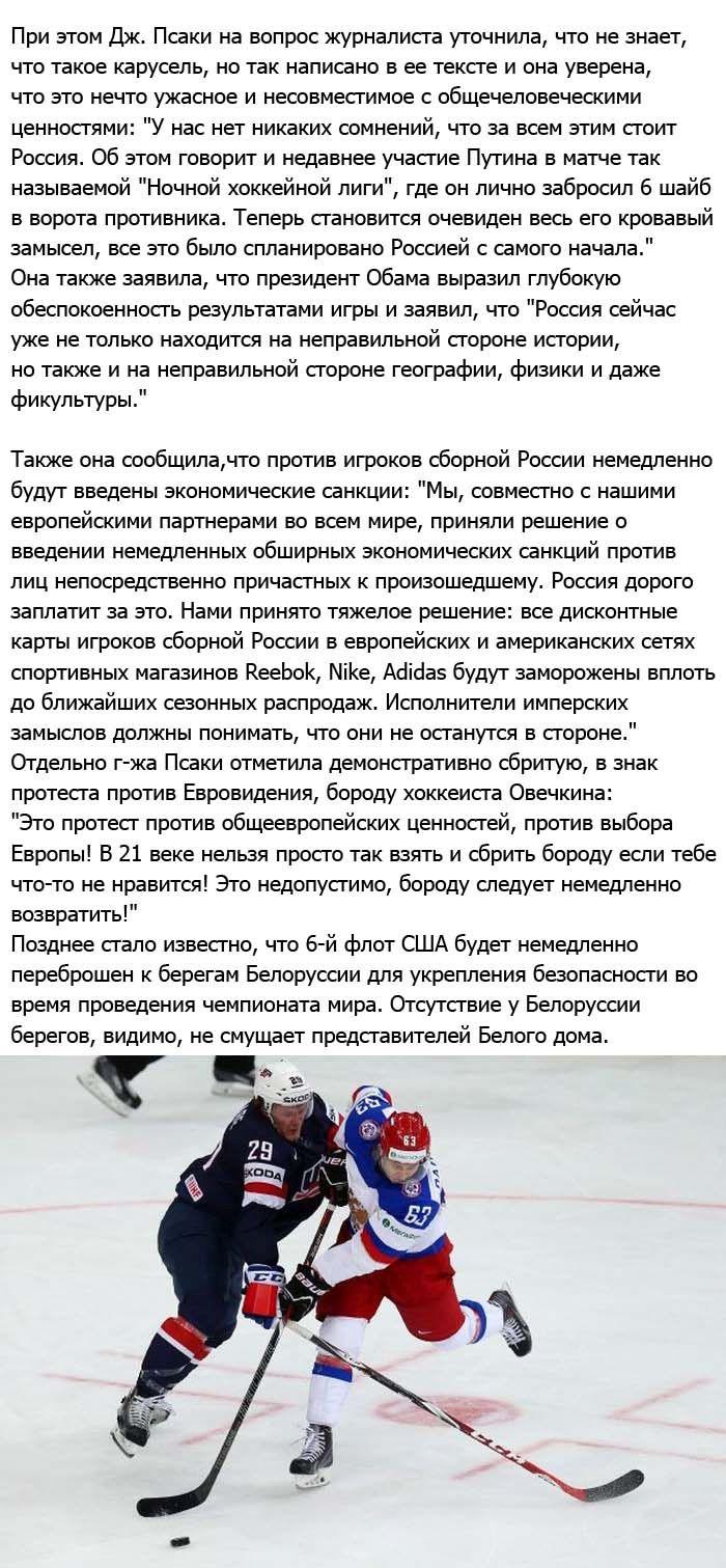 Госдеп США высказался по поводу победы сборной России по хоккею (2 фото)