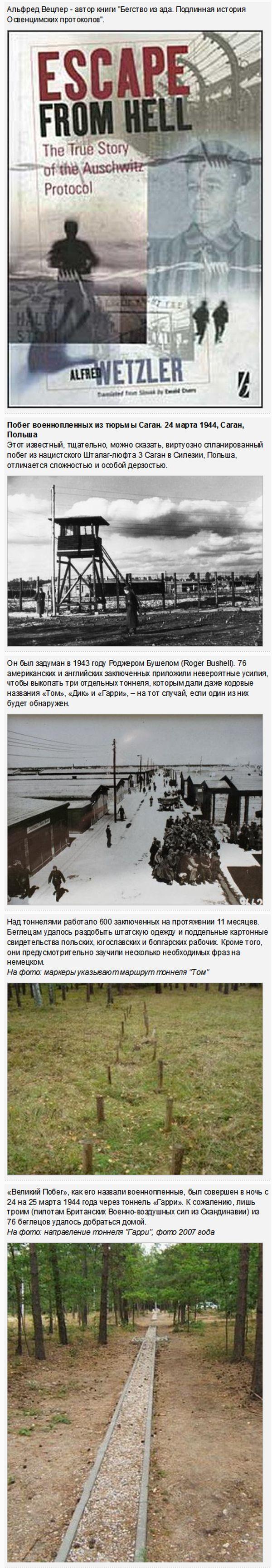 Спланированные и самые дерзкие в истории побеги из тюрем мира (12 фото)