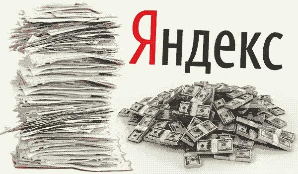 Интересные факты о поисковике Яндекс (3 штуки)