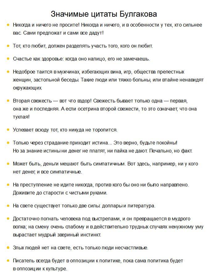 Интересные факты о Булгакове (8 фото)