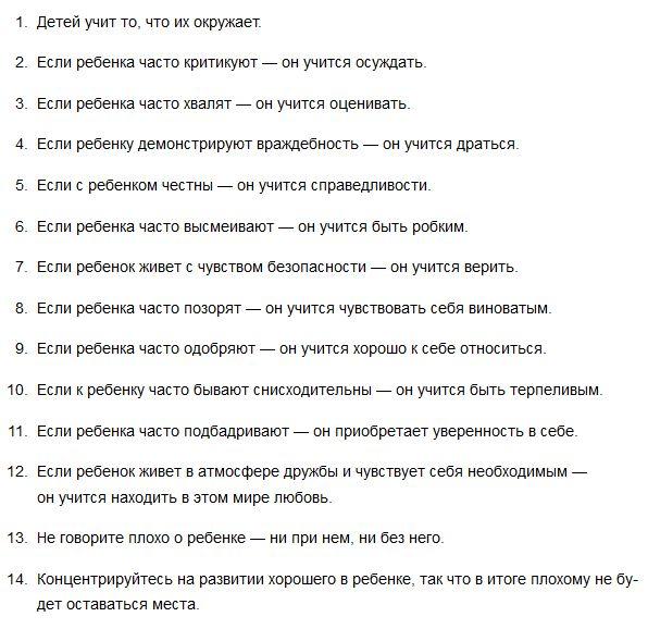 Основные постулаты воспитания ребенка (5 фото)