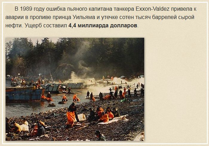 Катастрофы, виной которым стал человеческий фактор (17 фото)