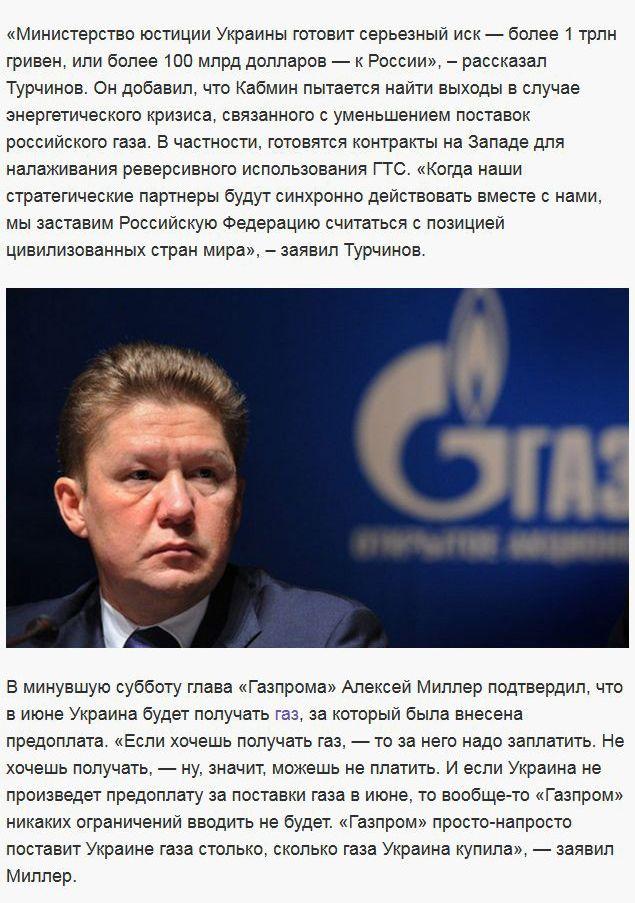 Украина будет требовать от России 100 миллиардов долларов (3 фото)