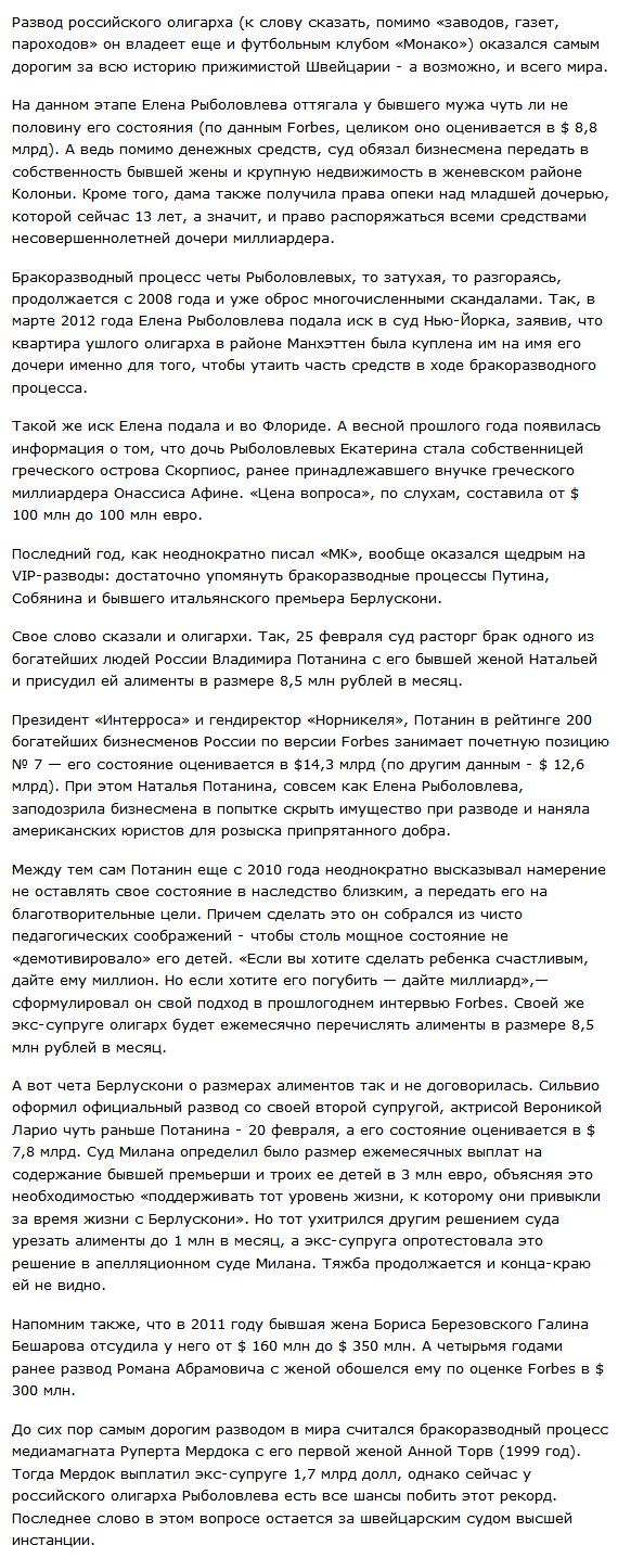 Самый дорогой в мире развод по-русски (3 фото)