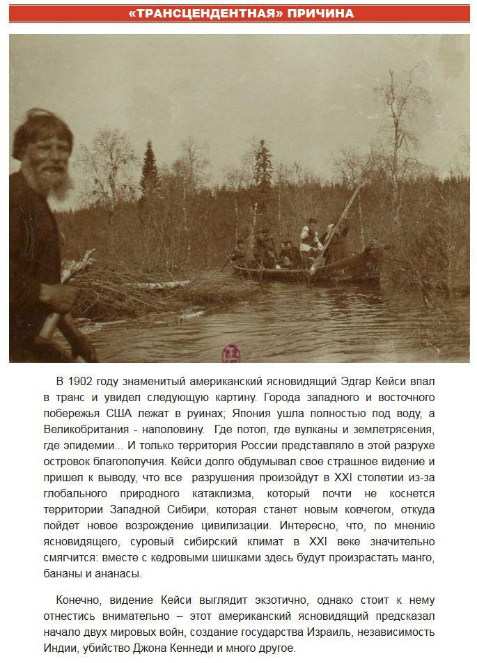 Основные причины, по которым лучше остаться в России (7 фото)