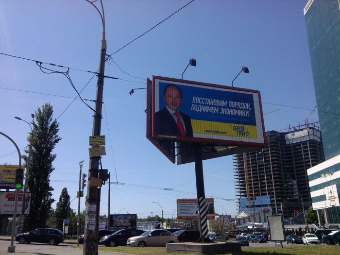 """Путешествие в столицу """"Единой Украины"""" (90 фото)"""