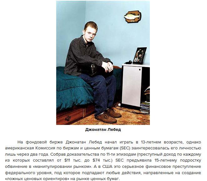 Самый юный интернет-мошенник в мире (6 фото)