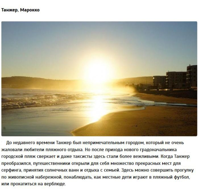 Крупные города на теплом побережье (9 фото)