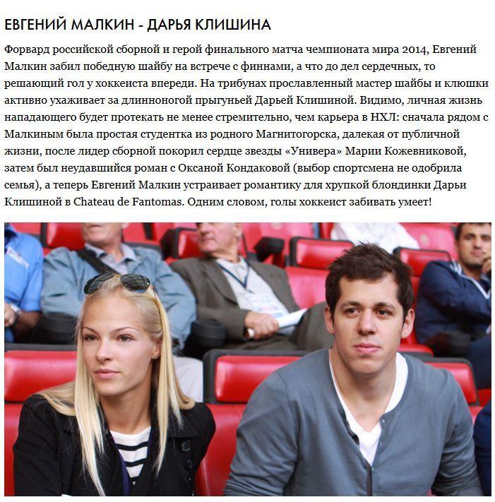 Жены хоккеистов сборной россии фото