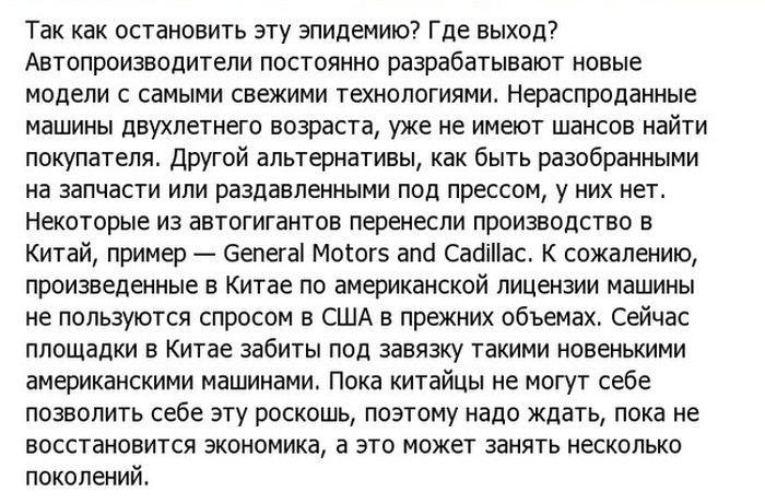 Что происходит с непроданными автомобилями (18 фото)