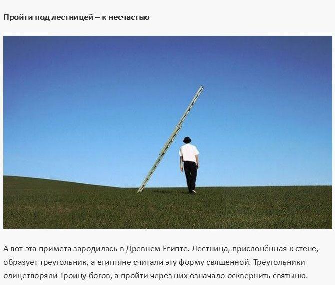 Как появились самые распространённые суеверия (15 фото)