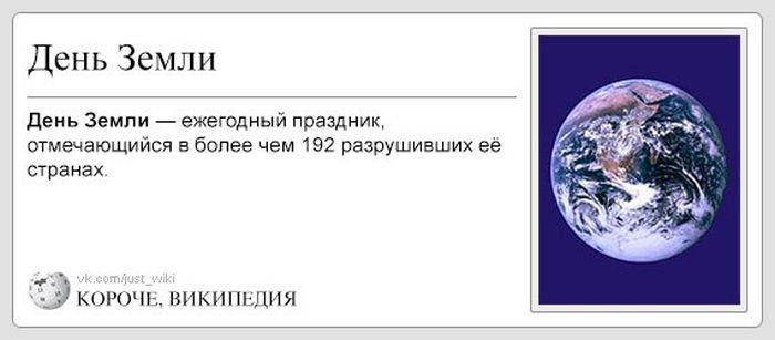 """""""Википедия"""" в необычном формате (100 картинок)"""