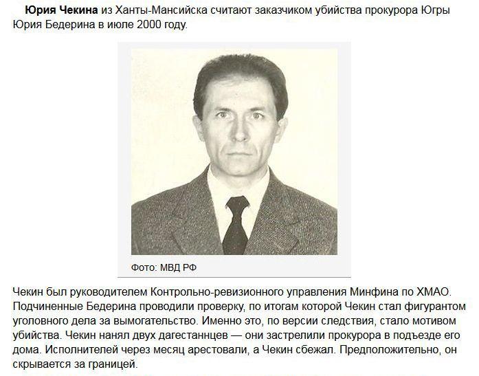 Самые опасные и разыскиваемые преступники России (11 фото)