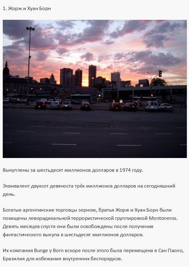 Крупнейшие выкупы в истории (18 фото)