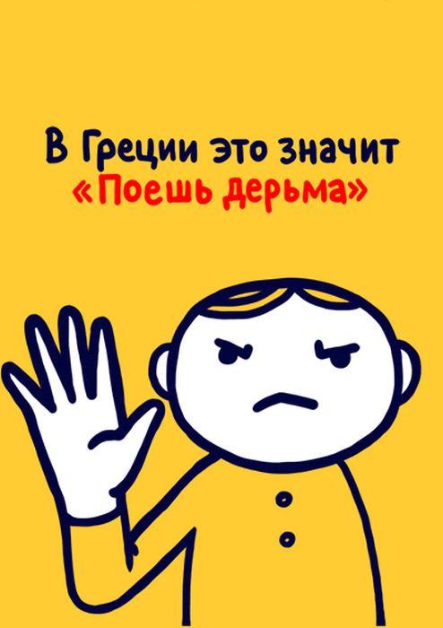 Значение распространенных жестов в разных странах мира (27 картинок)