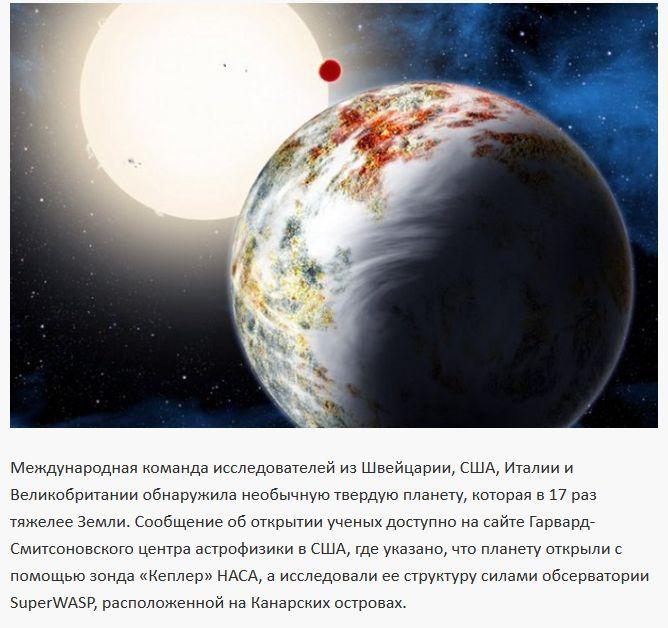 """""""Мегаземля"""": планета Кеплер-10с (4 фото)"""