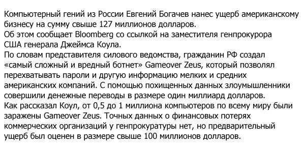 Хакер из России ограбил американских бизнесменов на 127 млн. долларов (5 фото)