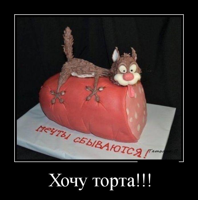 демотиватор с тортом